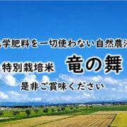 特別栽培米って?