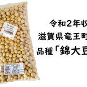 錦大豆が出荷されました