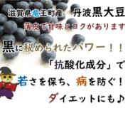 黒豆のレシピ