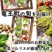 本日の野菜ソムリエ厳選野菜