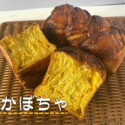 大人気食パンシリーズ!『かぼちゃ』