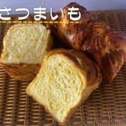 大人気食パンシリーズ!『さつまいも』
