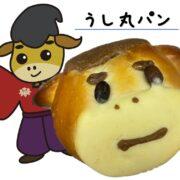 近江うし丸パン